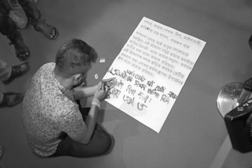 নিজৰ তেজেৰে বিধায়ক ৰূপজ্যোতি কুৰ্মীয়ে লিখিলে – 'জাতি–মাটি–ভেটিৰ নামত অসমীয়াৰ সন্মান কৰিবলৈ দিয়া নহ'ব। জয় আই অসম।'