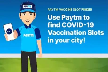 Paytm–এ মুকলি কৰিলে COVID-19 Vaccine Finder, আছে ৰিয়েল-টাইমত ভেকচিনৰ উপলব্ধতাৰ এলাৰ্টৰ সুবিধা