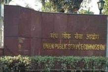 Civil Services Main 2020 Result: UPSCৰ মুখ্য পৰীক্ষাৰ ফলাফল ঘোষণা কৰা হৈছে, এনেকৈ চাওক Result...
