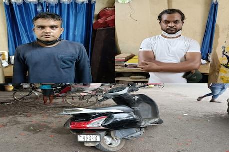 Bike Thief Arrested : ক'লা এক্টিভা চুৰি কৰি ৰঙাঘৰৰ আলহি হ'ল ইমৰান। গুৱাহাটীত বাইক বেচা-কিনা দুয়োকে গ্ৰেপ্তাৰ।