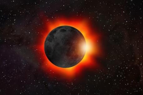 Solar Eclipse 2021: আজি ২০২১ বৰ্ষৰ প্ৰথম সূৰ্যগ্ৰহণ... গ্ৰহণ ক'ত ক'ত দেখা যাব, গ্ৰহণৰ সময় কেতিয়া ?