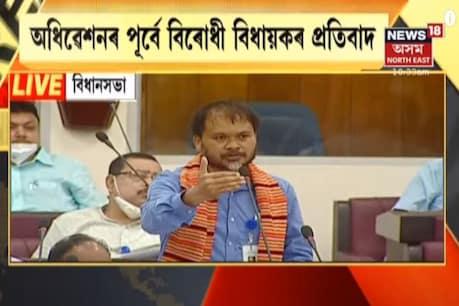 Assam Assembly Session: 'মোক কথা কবলৈ নিদিয়ে,মই কিবা ক'লেই শাসক পক্ষই চিঞৰে'- সদন ত্যাগ কৰাৰ পিছতে অখিল গগৈৰ ক্ষোভ