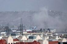 Kabul Airport Blast: শাসক তালিবানৰ মজিয়াত এইবাৰ ISIS(K)ৰ সন্ত্ৰাস, বিস্ফোৰণত নিহত  ৬০, আহত ১৪০