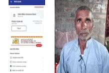 Bihar | Farmer got 52 crores : কোটি কোটি টকা সোমাল কৃষকৰ একাউণ্টত! তাৰ পিছতে যি ঘটিল...