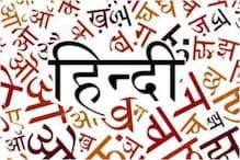 Hindi Diwas 2021: আজি হিন্দী দিৱস, স্বাধীনতাৰ ৭৫ বছৰ পিছতো কিয় ৰাষ্ট্ৰীয় ভাষা নহ'ল হিন্দী