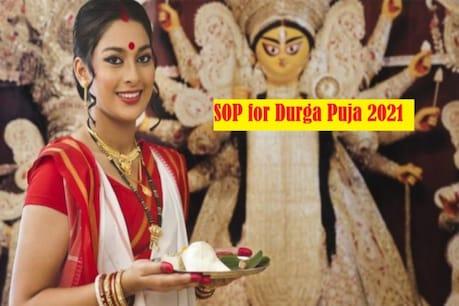 Durga Puja SOP- এইবাৰ পূজা চাবলৈ যাওতে কি কি নিয়ম মানিব লাগিব? আজি প্ৰকাশ পাব নতুন SOP