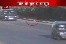 देखें: सड़क पर मौत से घिरा एक साल का बच्चा