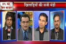 मुद्दाः कैसी रही आईपीएल की बोली और क्या हैं इसके मायने