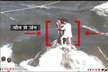 देखें: लहरों में फंसकर दो घंटे तक मौत से लड़ी जंग