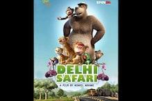 रणथंभौर के शेरों को बचाएंगे 'दिल्ली सफारी' के हीरो, हीरोइन