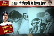 देखें: महानायक अमिताभ बच्चन के बुरे दौर की दास्तान