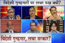चर्चा: विदेशी गुनहगारों के मामलों में भारत का रुख लचर क्यों?