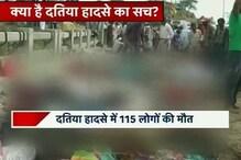 'रतनगढ़ में बच्चों की लाशें नदी में फेंक रही थी पुलिस'