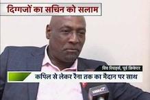 देखें: दिग्गज क्रिकेटरों ने किया सचिन को सलाम