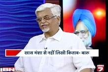 बस कठपुतली बन चुके थे PM: संजय बारू