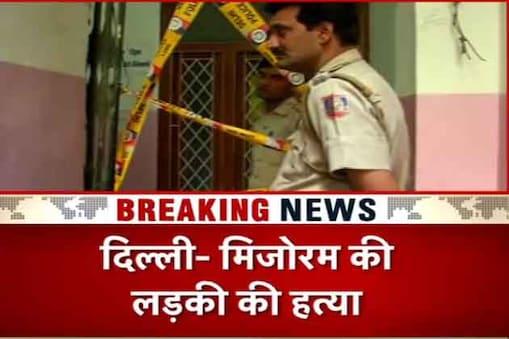 दिल्ली के मुनिरका में रहने वाली मिजोरम की 24 साल की लड़की की हत्या कर दी गई है। देर रात वो अपने घर में जख्मी मिली थी।