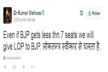 BJP को दिया जाएगा विपक्ष का पद: विश्वास