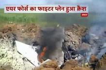 हरियाणा: वायुसेना का फाइटर प्लेन दुर्घटनाग्रस्त