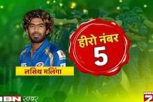 देखें: किन पांच की बदौलत जीता मुंबई इंडियंस?