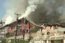 श्रीनगर में नेशनल कॉन्फ्रेंस के पार्टी मुख्यालय में आग