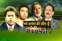 देखें: क्या टीम मालिकों के लिए पनौती है आईपीएल?