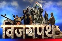 देखें: कारगिल विजय पर खास डॉक्यूमेंट्री 'विजयपथ'
