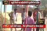 देखें वीडियो: पुलिस वालों को गांव में दौड़ा-दौड़ाकर पीटा, रहम की भीख मांगने पर भी नहीं बख्शा!