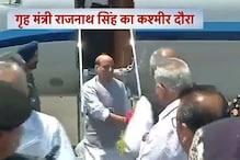 कश्मीर पहुंचे राजनाथ सिंह, घाटी के हालात की समीक्षा करेंगे