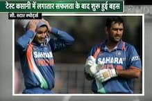 देखें: सहवाग ने किया कोहली का समर्थन, क्या विराट तीनों फॉर्मेट में बनेंगे कप्तान?
