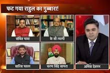 आर पार: फट गया राहुल का गुब्बारा!, उधार के आरोपों में कितना दम?