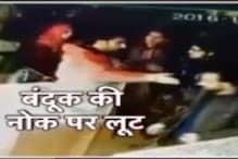 जम्मू-कश्मीर में आतंकियों के बैंक लूटने का सीसीटीवी फुटेज