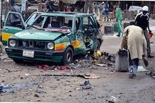 नाइजीरिया: आत्मघाती हमले में 45 की मौत, 2 महिलाओं ने दिया अंजाम