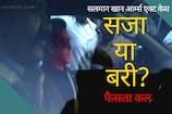 आर्म्स एक्ट केस: फैसले से एक दिन पहले जोधपुर पहुंचे सलमान खान
