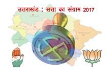 कर्णप्रयाग में वोटिंग कल, बसपा प्रत्याशी की मौत के बाद स्थगित हुआ था चुनाव