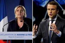 फ्रांस: मैक्रोन और मेरीन लू पेन ने जीता पहला राउंड, अब दूसरे पर नजर