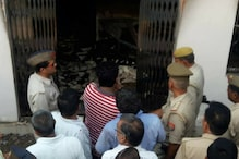 शार्ट सर्किट से लगी घर में आग, पति-पत्नी समेत 4 लोगों की दर्दनाक मौत