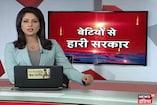 Video Kachchaa Chitthaa: बेटियों से हारी सरकार
