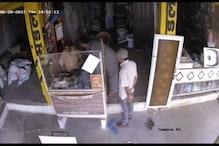 VIDEO: दुकानदार को झांसा देकर ठगी, सीसीटीवी में कैद हुए आरोपी