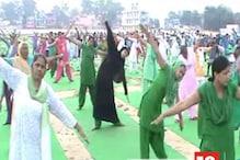 VIDEO : यहां मुस्लिम महिलाओं ने भी किया योगासन