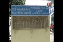 VIDEO: यात्रियों को नहीं मिलता रेलवे स्टेशन सहायता केंद्र का लाभ