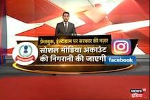 VIDEO: इंकम टैक्स विभाग अब रखेगा आपके सोशल मीडिया अकाउंट पर भी नज़र