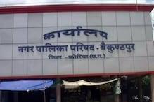 बैकुंठपुर नगर पालिका : करों की बकाया राशि हुई डेढ़ करोड़ से अधिक