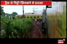 VIDEO: मुंबई दुरंतो एक्सप्रेस के 5 डिब्बे पटरी से उतरे