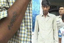 कैमरे में कैद हुआ हाथ पर बना टैटू, फंस गया शातिर चोर