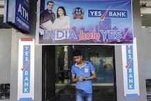 Yes Bank ने 2500 कर्मचारियों को कहा 'No'