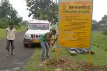पांचवीं अनुसूची लागू करने आदिवासी चला रहे अभियान, गांवों में लगाए जा रहे बैनर