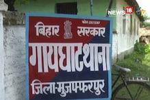 मुजफ्फरपुर में युवक की हत्या कर शरीर तेजाब से जलाया