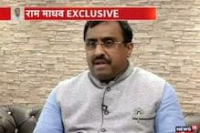 VIDEO: हुर्रियत से बातचीत के लिए सभी दरवाज़े खुले हैं : राम माधव