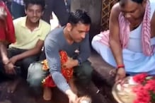VIDEO: एमएस धोनी ने मां दिवड़ी मंदिर में की पूजा-अर्चना