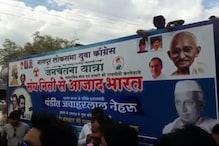 मध्य प्रदेश पहुंची युवा कांग्रेस की 'संघ मुक्त भारत' यात्रा